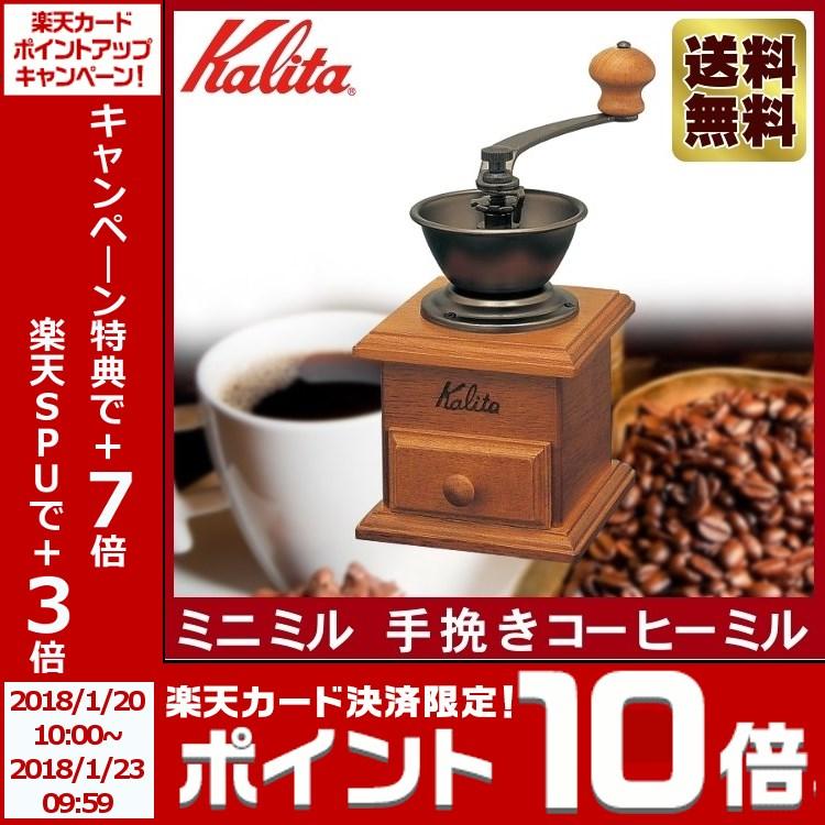 【送料無料】Kalita(カリタ) ミニミル 手挽きコーヒーミル【コーヒーメーカー グラインダー 手動 喫茶店 おうちでカフェ】【TC】【K】【ENET】【10P13Dec14】