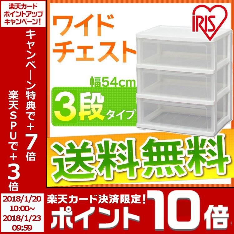 アイリスオーヤマ ワイドチェスト 3段 完成品 ホワイト W-543 送料無料