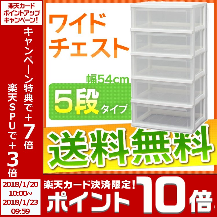 アイリスオーヤマ ワイドチェスト 5段 ホワイト W-545 送料無料