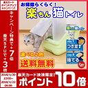 【送料無料】楽ちん猫トイレ フード付きセット RCT-530F グリーン・オ・激塔W(猫トイレ ネコトイレ 猫 トイレ ネ…