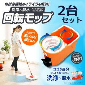 【2台セット】回転モップ 洗浄機能付きKMO-490Sオレンジ【アイリスオーヤマ】(検索用:送料無料・通販・モップ・フローリング・畳・床・バケツ・水拭き・から拭き・拭き掃除・掃除用品・掃除用具・掃除)【送料無料】