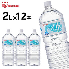 水 ミネラルウォーター 富士山の天然水2L×12本 富士山の天然水2L 富士山の天然水 2L 天然水2L 富士山 x天然水 12本 ケース 備蓄 防災 自然 みず ウォーター アイリスフーズ【代引き不可】