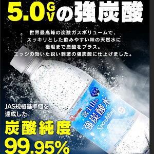炭酸水強炭酸水水ミネラルウォーター炭酸みず富士山の強炭酸水500ml×24本富士山の強炭酸水500ml富士山の強炭酸水500ml強炭酸水500ml24本ケースアイリスフーズ