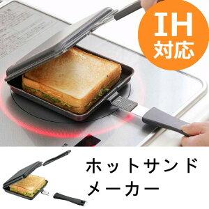 ホットサンドメーカー 両面エンボス 鉄製トースターパン送料無料 フライパン ホットサンド 鉄 ih 日本製 200v対応 鉄フライパン ホットサンドメーカー ガス火 くっつかない 焦げ付かない 焦