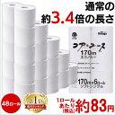 トイレットペーパー 芯なし 48ロール(6ロール×8パック)コアレストイレットペーパー ホワイト 送料無料 170m 業務用 …