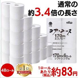 トイレットペーパー 芯なし 48ロール(6ロール×8パック)コアレストイレットペーパー ホワイト 送料無料 170m 業務用 家庭用 シングル 芯なしシングル 再生紙 エコ 古紙 トイレ 便所 収納