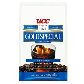 コーヒー アイスコーヒー UCC ゴールドスペシャル 粉320g