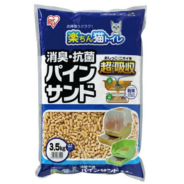 楽ちん猫トイレ 消臭・抗菌 パインサンド RCT-35 【アイリスオーヤマ】