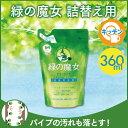 緑の魔女 キッチン用 詰替 360ml ミマスクリーンケア  洗剤 キッチン用洗剤【D】【UN】