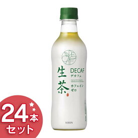【24本入】キリン 生茶デカフェ 430ml PET KIRIN お茶 緑茶 セット ペットボトル 飲み物 カフェインゼロ キリンビバレッジ 【D】