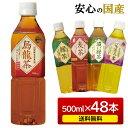【同種48本セット】 お茶 神戸茶房 PET 500ml 送料無料 ペットボトル 緑茶 烏龍茶 麦茶 濃い緑茶 ジャスミン茶 飲料 …
