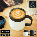 タンブラー コップ ふた付きマグカップ マグカップ 380ml カフェデイズ 2way CD-2WT380 ホワイト ブラック 大きい 保温 保冷 オフィス ステンレス マグボトル ボトル マイボトル