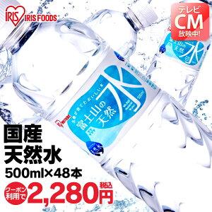 富士山の天然水500ml富士山の天然水500ml天然水500ml富士山水ミネラルウォーター天然水24本ケース自然みずウォーター富士山の天然水500ml×24アイリスフーズ