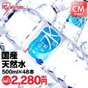 \クーポン利用で2,280円/水 ミネラルウォーター 天然水 500ml×48本 富士山の天然水 富士山の天然水500ml 天然水500…
