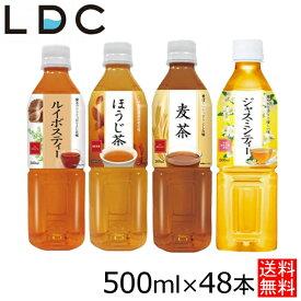 【48本】LDC ルイボスティー 麦茶 ジャスミンティー ほうじ茶 500ml 送料無料 国内製造 麦茶 麦 お茶 ペットボトル 健康 500ml 【D】 【代引不可】