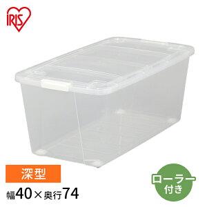 フタ付き 収納ボックス AA-740Cおもちゃ収納 押入れ収納 クローゼット 収納 クリアケース 衣装ケース プラスチック キャスター付き ボックス 収納 ケース オモチャ収納 衣類収納 押し入れ収納