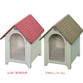 【犬小屋】ボブハウスMサイズ(レッド/オフホワイト・ブラウン/ベージュ)【アイリスオーヤマ】【送料無料】