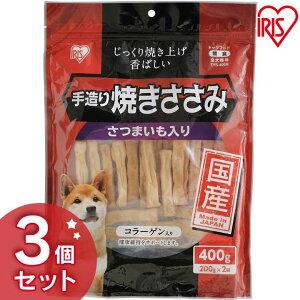 【3個セット】手造り焼きささみ紫芋入り 400g TYS-400M アイリスオーヤマ