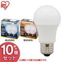 【10個セット】LED電球 E26 60W LDA7N-G-6T5 LDA8L-G-6T5 送料無料 電球 led e26 60w 電球色 昼白色 照明器具 LED ペ…