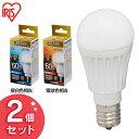 【2個セット】LED電球 E17 60W 調光器対応 電球色 昼白色 アイリスオーヤマ 広配光LDA8N-G-E17/D-6V3・LDA9L-G-E17/D-…