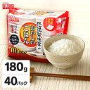 パックご飯 180g 40食送料無料 パックごはん ごはん パック 米 ご飯 レトルト レンチン 備蓄 非常食 保存食 常温 長期…