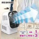衣類乾燥機 カラリエ ホワイト IK-C500アイリスオーヤマ 送料無料 衣類乾燥 小型 温風 一人暮らし 部屋干し 室内干し …