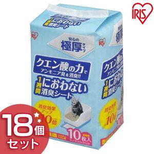 【18個セット】1週間におわない消臭シート TIH-10C 10枚送料無料 システム猫トイレ用脱臭シート クエン酸入り 脱臭シート 猫トイレ アイリスオーヤマ
