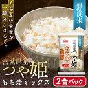 宮城県産つや姫 もち麦ミックス 300g 無洗米 もち麦入り 国産 ブレンド もっちり もちむぎ 白米 アイリスオーヤマ