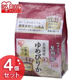 【あす楽】【4個セット】生鮮米 北海道産ゆめぴりか 1.5kg送料無料 小分け 個包装 白米 300g×5袋 2合×5袋 アイリスオーヤマ