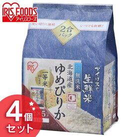 【あす楽】【4個セット】生鮮米 北海道産ゆめぴりか 1.5kg【無洗米】送料無料 小分け 個包装 白米 300g×5袋 2合×5袋 アイリスオーヤマ