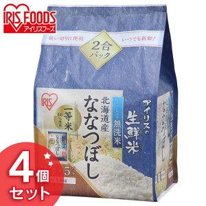 【あす楽】【4個セット】生鮮米 北海道産ななつぼし 1.5kg【無洗米】送料無料 小分け 個包装 白米 300g×5袋 2合×5袋 アイリスオーヤマ