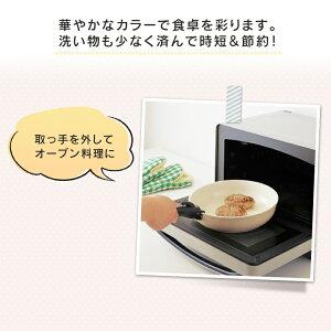 フライパンセラミックフライパン6点セット送料無料IH対応H-CC-SE6アイリスオーヤマカラーパンセラミックカラーパン鍋炒め鍋ハンドル取っ手が取れる驚くほどくっつかない