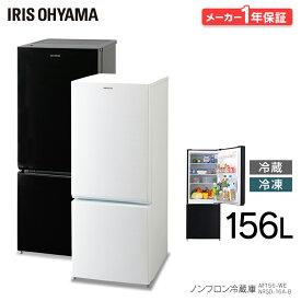 【10%OFFクーポン対象】冷蔵庫 ノンフロン冷凍冷蔵庫 156L ホワイト ブラック送料無料 2ドア 右開き 冷凍庫 一人暮らし 家電 ひとり暮らし 単身 白 シンプル コンパクト 小型 省エネ 節電 AF156 白 NRSD-16A-B 黒 アイリスオーヤマ 新生活 iriscoupon