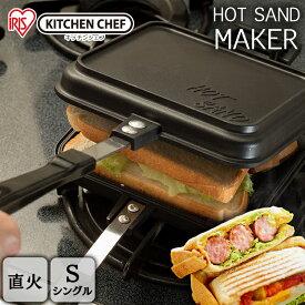 ホットサンドメーカー 直火 GHS-S キャンプ サンドイッチ ホットサンド 具だくさんホットサンドメーカー シングル ホットサンド用 フライパン フッ素加工 アウトドア アイリスオーヤマ