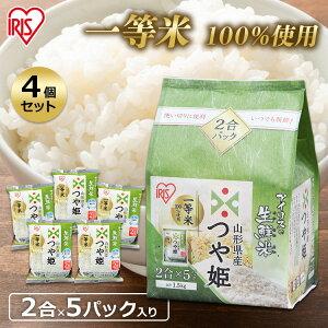 【4個セット】生鮮米 山形県産つや姫 1.5kg送料無料 小分け 個包装 白米 300g×5袋 2合×5袋 アイリスオーヤマ