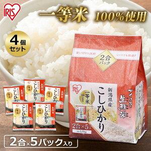【4個セット】生鮮米 新潟県産こしひかり 1.5kg送料無料 小分け 個包装 白米 300g×5袋 2合×5袋 アイリスオーヤマ