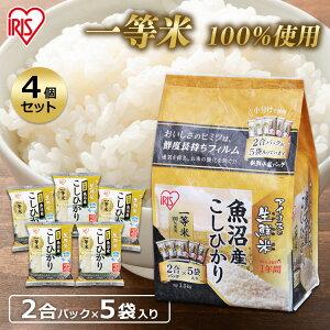 【4個セット】生鮮米 新潟県魚沼産こしひかり 1.5kg送料無料 小分け 個包装 白米 300g×5袋 2合×5袋 アイリスオーヤマ