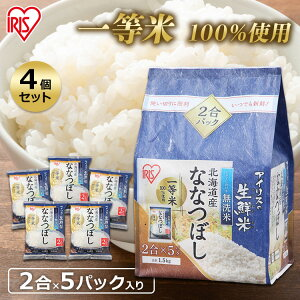 【4個セット】生鮮米 北海道産ななつぼし 1.5kg【無洗米】送料無料 小分け 個包装 白米 300g×5袋 2合×5袋 アイリスオーヤマ