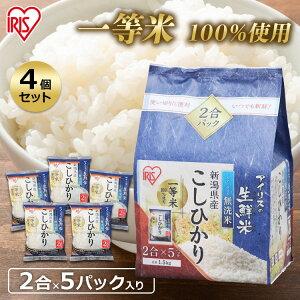 【4個セット】生鮮米 新潟県産こしひかり 1.5kg【無洗米】送料無料 小分け 個包装 白米 300g×5袋 2合×5袋 アイリスオーヤマ