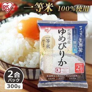 無洗米 アイリスの生鮮米 北海道産ゆめぴりか 米 2合 2合パック 300g アイリスオーヤマ