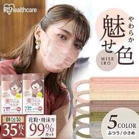 【5個セット】マスク 血色マスク マスク 不織布 カラーマスク 不織布マスク カラー マスク 不織布 カラー不織布 7枚入 小さめサイズ ふつうサイズ 美フィットマスク PK-BFC7M PK-BFC7S 個包装