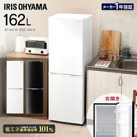冷蔵庫 162L 2ドア アイリスオーヤマ 静音 ノンフロン冷凍冷蔵庫 AF162-W IRSE-16A-B ホワイト ブラック 右開き冷凍室 製氷室 省エネ ガラス棚 ドアポケット クリアケース 温度調整 右ドア シンプル コンパクト 大容量