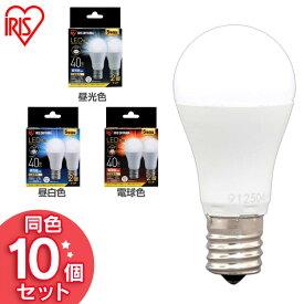 【10個セット】LED電球 E17 広配光 40W LED電球 E17口金 LEDライト 昼光色 昼白色 電球色 照明 照明器具 電気 ランプ エコ 省エネ 節約 節電 アイリスオーヤマ LDA4D-G-E17-4T62P LDA4N-G-E17-4T62P LDA4L-G-E17-4T62P メーカー5年保証
