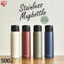 水筒 ステンレスケータイボトル 500ml ワンタッチ SB-O500 全4色 送料無料 ステンレス 0.5L 水筒 すいとう レジャー …