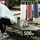 【ポイント5倍】ステンレスケータイボトル 500ml ワンタッチ SB-O500 全4色 送料無料 ステンレス 0.5L 水筒 すいとう …