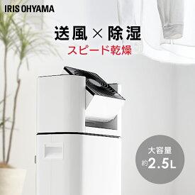 除湿機 扇風機 アイリスオーヤマ デシカント式 IJD-I50 IJDI-50除湿機 シカント 除湿器 サーキュレーター 冷房 暖房 送風 洗濯物 部屋干し スピード乾燥 ダイレクト乾燥 速乾 除湿
