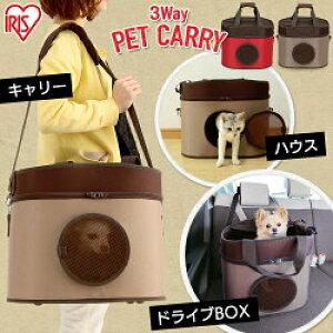 犬 猫 ペットキャリー キャリーバッグ 小型犬 PTC-440BO おしゃれ キャリーケース ドライブボックス ハウス ドライブキャリー 肩掛けベルト ペット キャリー 3WAYペットキャリー ショルダー お