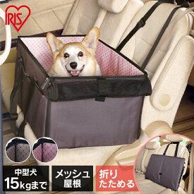 ドライブボックス ペット用 Lサイズ PDFW-60 15kgまで 小型犬 中型犬 猫用 ペットキャリー キャリーバッグ ペット用ドライブボックス 車内 折りたたみ リード付き メッシュ素材 ワイヤー入り コンパクト ピンク ブラウン ペット用品 アイリスオーヤマ
