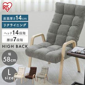 椅子 座椅子 おしゃれ ウッドアームチェア Lサイズ WAC-L ファブリック/グレー ブラウン コ−デュロイ/ブラウン グレー ベージュ リクライニング チェア パーソナルチェア 1人掛け ダイニングチェア イス 和室 リビング アイリスオーヤマ