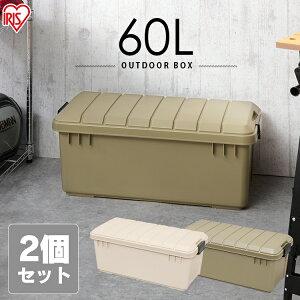 【2個セット】収納ボックス 収納ケース 箱 ボックス ODB-800送料無料 トランクカーゴ 収納BOX 収納ケース コンテナ フタ付き 頑丈 座れる 大容量 アウトドア アイリスオーヤマ キャンプ バーベ